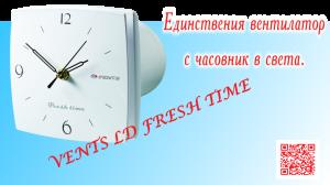 Вентилатор VENTS серия LD Fresh time